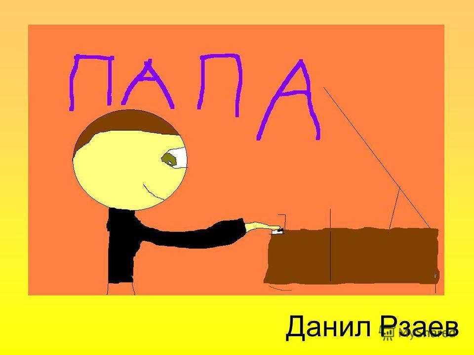 Данил Рзаев