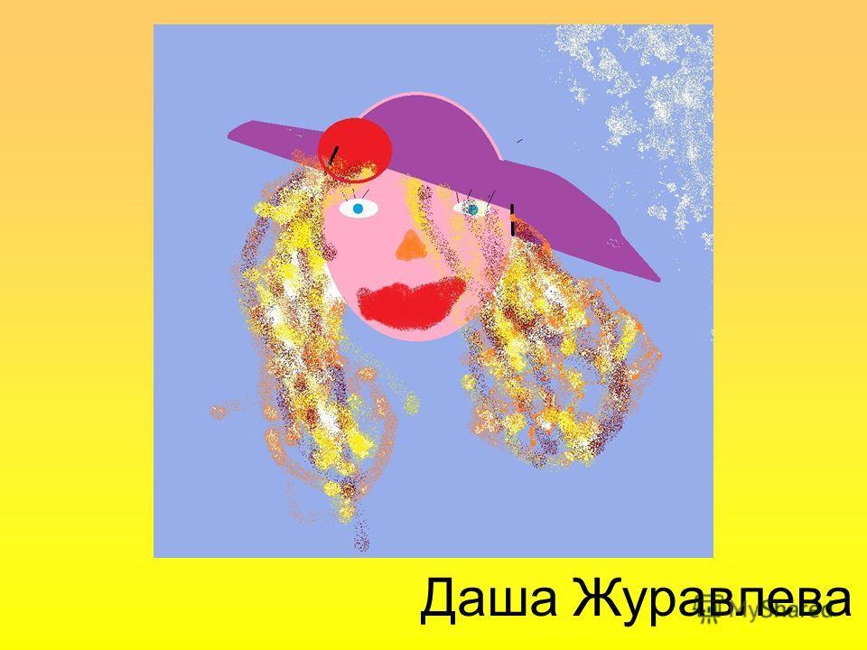 Даша Журавлева