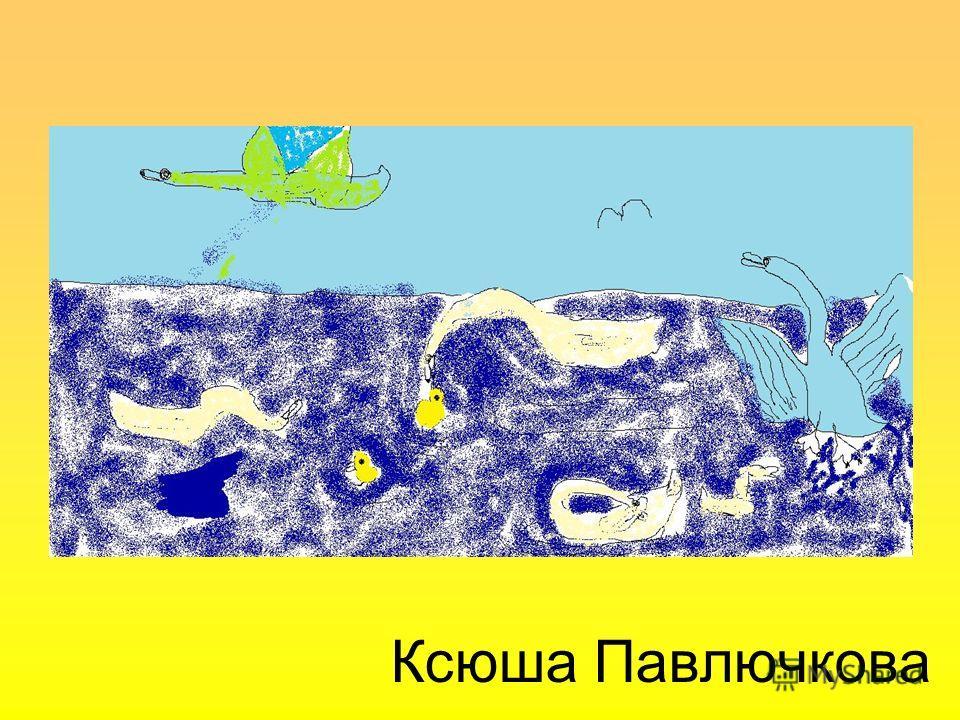 Ксюша Павлючкова
