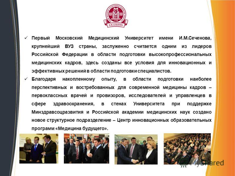 Первый Московский Медицинский Университет имени И.М.Сеченова, крупнейший ВУЗ страны, заслуженно считается одним из лидеров Российской Федерации в области подготовки высокопрофессиональных медицинских кадров, здесь созданы все условия для инновационны