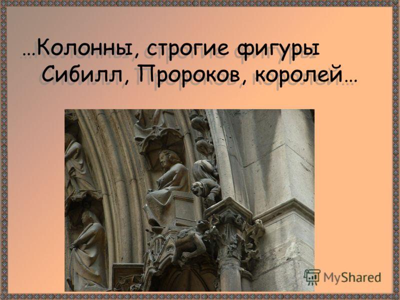 …Колонны, строгие фигуры Сибилл, Пророков, королей… …Колонны, строгие фигуры Сибилл, Пророков, королей…