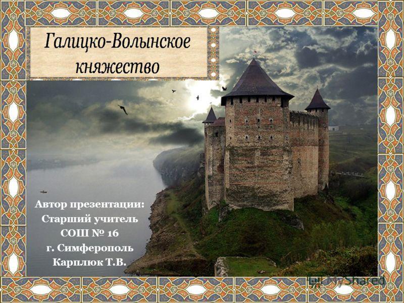 Автор презентации: Старший учитель СОШ 16 г. Симферополь Карплюк Т.В.