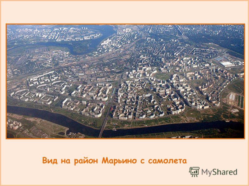 Вид на район Марьино с самолета