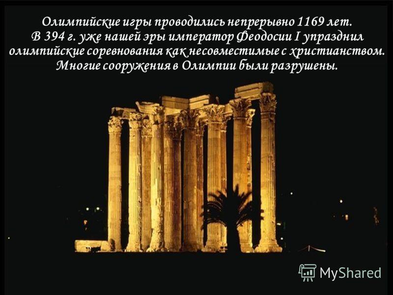 история древних олимпийских игр кратко