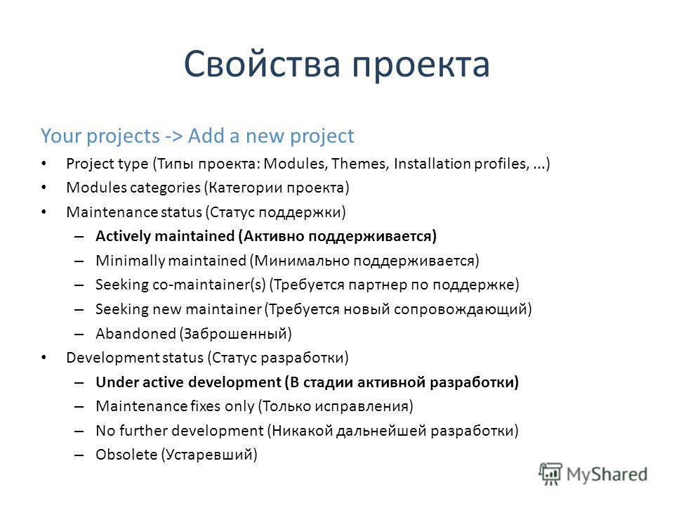 Свойства проекта Your projects -> Add a new project Project type (Типы проекта: Modules, Themes, Installation profiles,...) Modules categories (Категории проекта) Maintenance status (Статус поддержки) – Actively maintained (Активно поддерживается) –