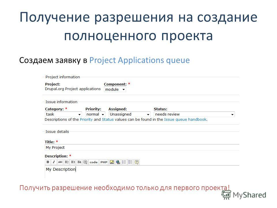 Получение разрешения на создание полноценного проекта Создаем заявку в Project Applications queue Получить разрешение необходимо только для первого проекта!