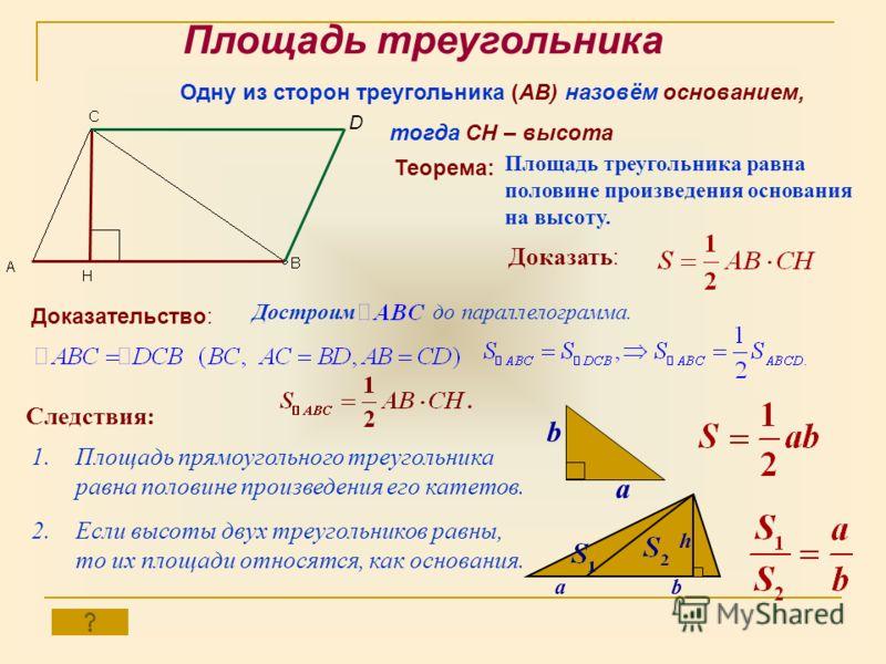 2 1 А В С DH К Доказательство: 1)Пусть площадь параллелограмма равна S. 2)Параллелограмм ABCD состоит из ABH и трапеции HBCD, а прямоугольник HBCK – из трапеции HBCD и DCK. Так как ABH = DCK ( по гипотенузе (АВ = DC) и острому углу ( 1 = 2 как соотве