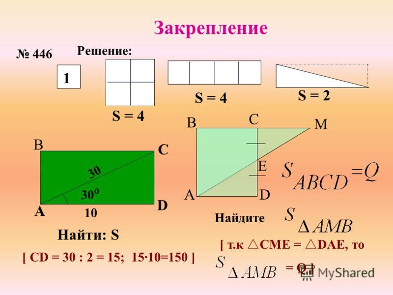 Площадь треугольника Одну из сторон треугольника (АВ) назовём основанием, тогда СН – высота Теорема: Площадь треугольника равна половине произведения основания на высоту. Доказать : Доказательство: Достроим до параллелограмма. D Следствия: 1.Площадь