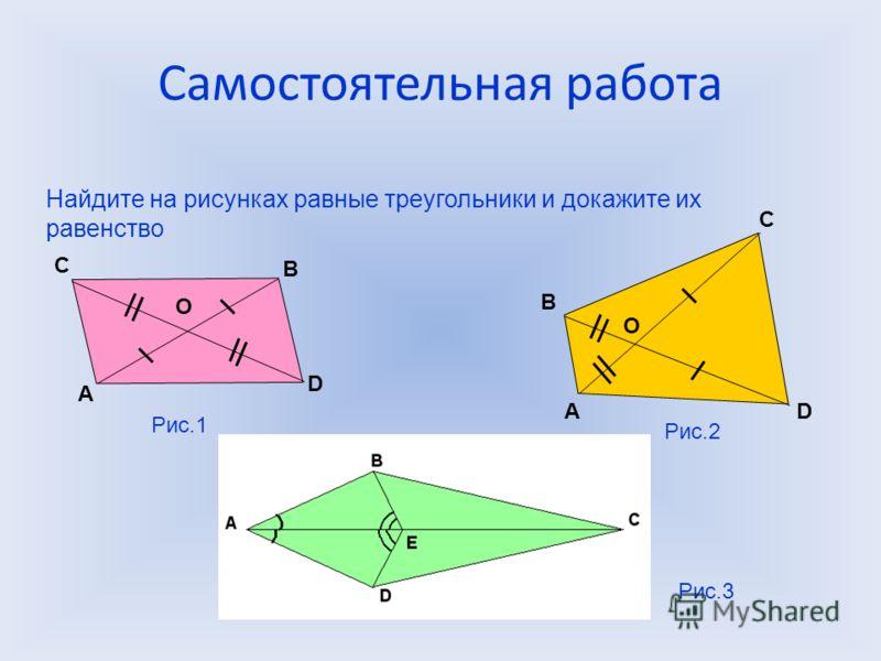 Самостоятельная работа A B C D O A B C D O Найдите на рисунках равные треугольники и докажите их равенство Рис.1 Рис.2 Рис.3