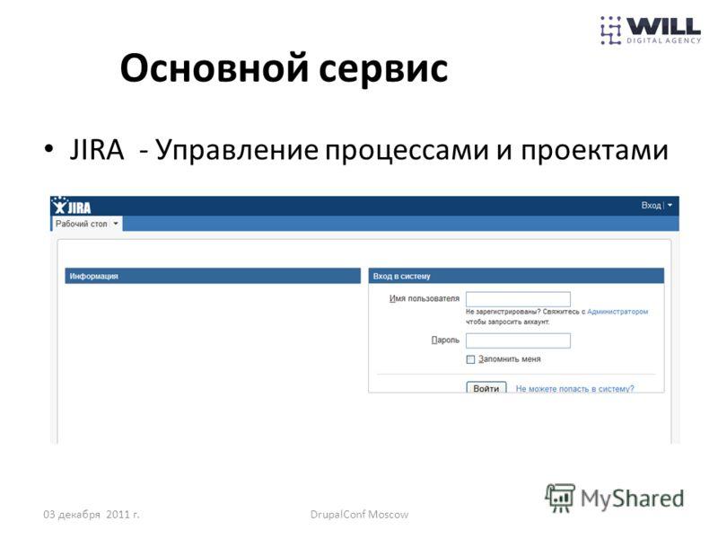 Основной сервис JIRA - Управление процессами и проектами 03 декабря 2011 г.DrupalConf Moscow