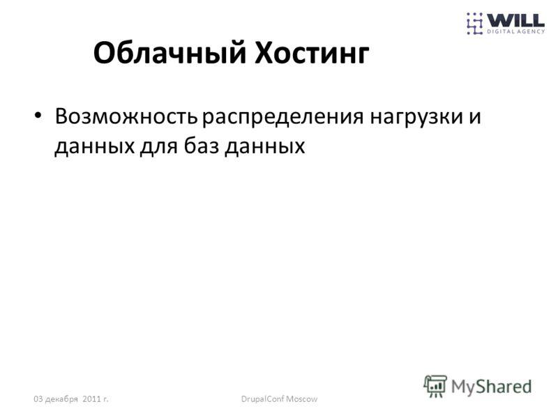 Облачный Хостинг Возможность распределения нагрузки и данных для баз данных 03 декабря 2011 г.DrupalConf Moscow