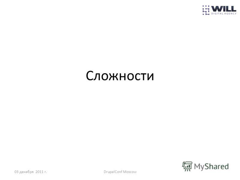 Сложности 03 декабря 2011 г.DrupalConf Moscow