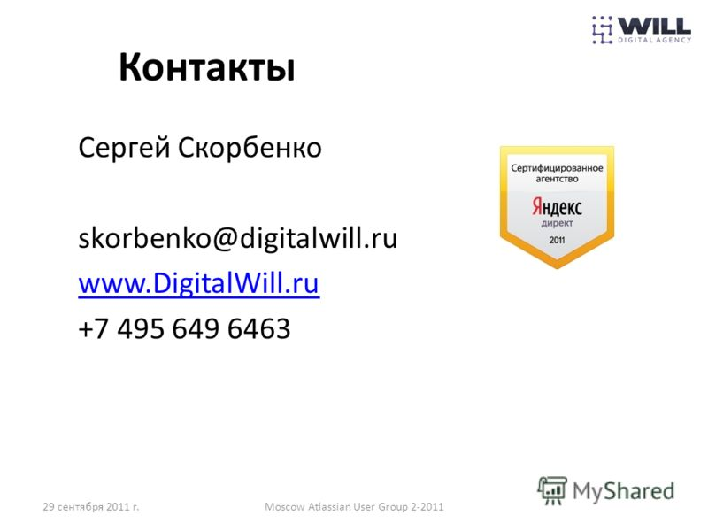 Контакты Сергей Скорбенко skorbenko@digitalwill.ru www.DigitalWill.ru +7 495 649 6463 29 сентября 2011 г.Moscow Atlassian User Group 2-2011