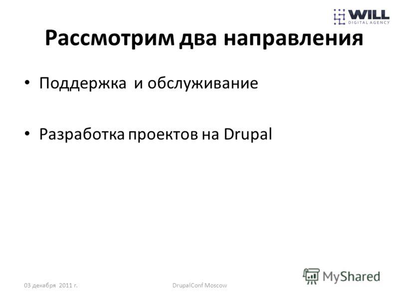 Рассмотрим два направления Поддержка и обслуживание Разработка проектов на Drupal 03 декабря 2011 г.DrupalConf Moscow