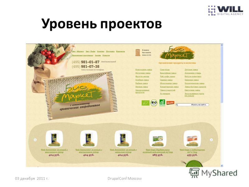 Уровень проектов 03 декабря 2011 г.DrupalConf Moscow