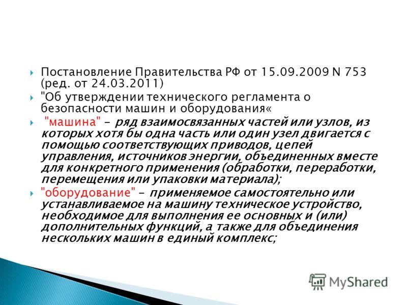 Постановление Правительства РФ от 15.09.2009 N 753 (ред. от 24.03.2011)