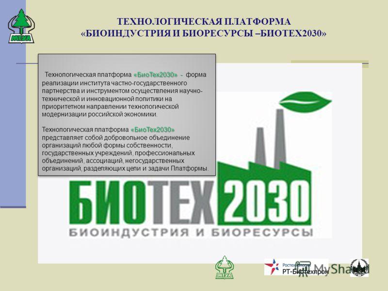 ТЕХНОЛОГИЧЕСКАЯ ПЛАТФОРМА «БИОИНДУСТРИЯ И БИОРЕСУРСЫ –БИОТЕХ2030» «БиоТех2030» - Технологическая платформа «БиоТех2030» - форма реализации института частно-государственного партнерства и инструментом осуществления научно- технической и инновационной