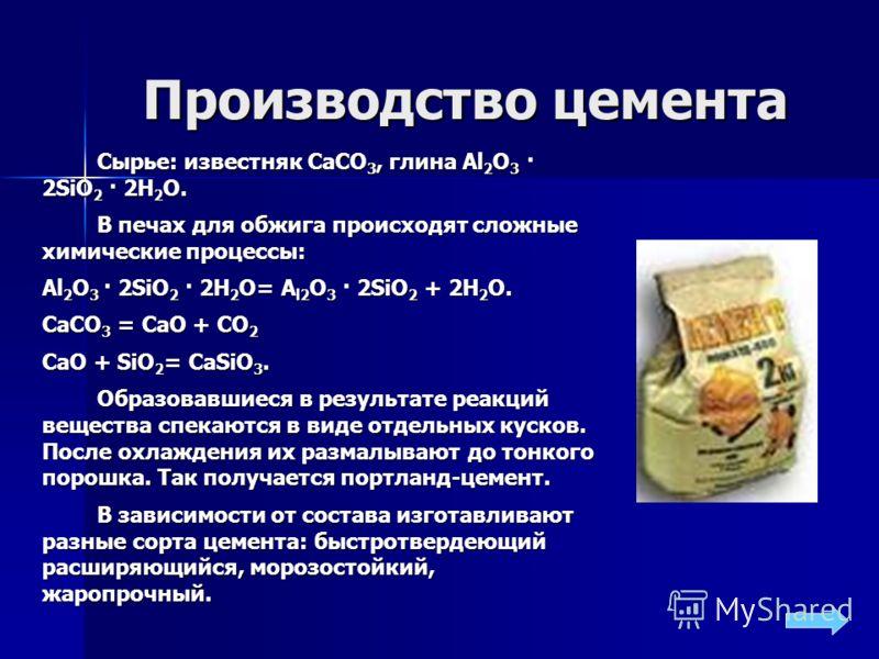Производство цемента Сырье: известняк CaCO 3, глина Al 2 O 3 · 2SiO 2 · 2H 2 O. В печах для обжига происходят сложные химические процессы: Al 2 O 3 · 2SiO 2 · 2H 2 O= A l2 O 3 · 2SiO 2 + 2H 2 O. CaCO 3 = CaO + CO 2 CaO + SiO 2 = CaSiO 3. CaO + SiO 2