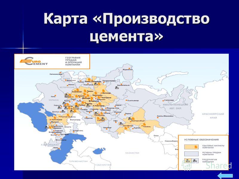 Карта «Производство цемента»