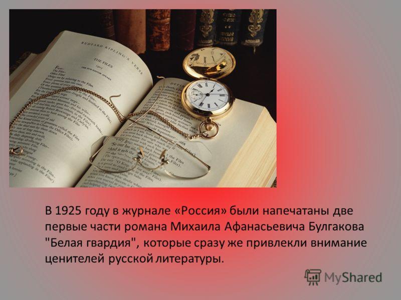 В 1925 году в журнале «Россия» были напечатаны две первые части романа Михаила Афанасьевича Булгакова Белая гвардия, которые сразу же привлекли внимание ценителей русской литературы.