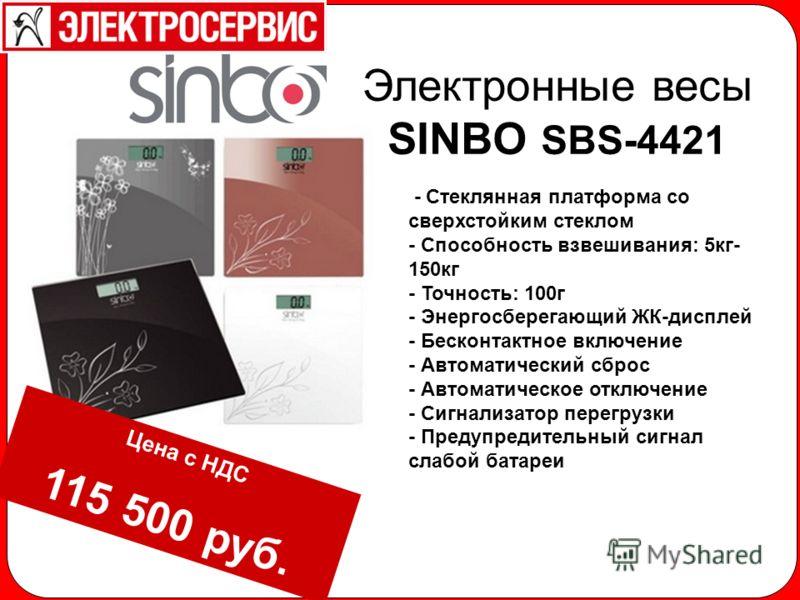 Электронные весы SINBO SBS-4421 - Стеклянная платформа со сверхстойким стеклом - Способность взвешивания: 5кг- 150кг - Точность: 100г - Энергосберегающий ЖК-дисплей - Бесконтактное включение - Автоматический сброс - Автоматическое отключение - Сигнал