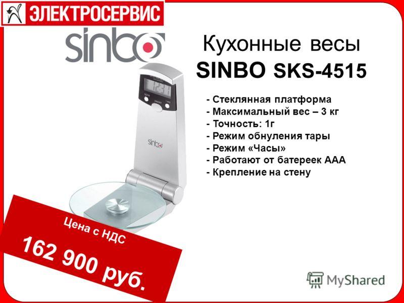 Кухонные весы SINBO SKS-4515 - Стеклянная платформа - Максимальный вес – 3 кг - Точность: 1г - Режим обнуления тары - Режим «Часы» - Работают от батереек AAA - Крепление на стену Цена с НДС 162 900 руб.