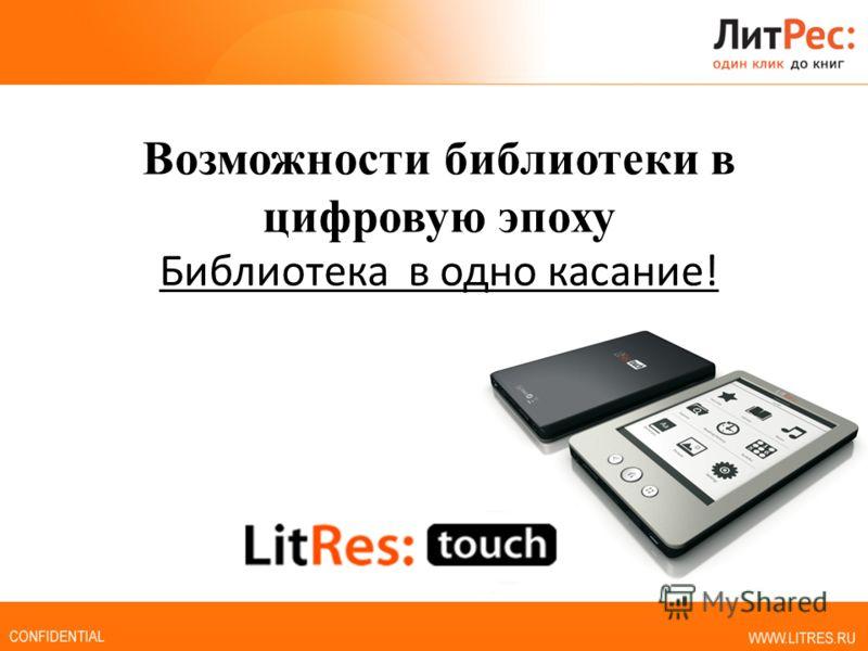 Возможности библиотеки в цифровую эпоху Библиотека в одно касание!