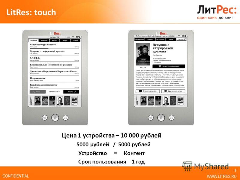 LitRes: touch 8 Цена 1 устройства – 10 000 рублей 5000 рублей / 5000 рублей Устройство = Контент Срок пользования – 1 год