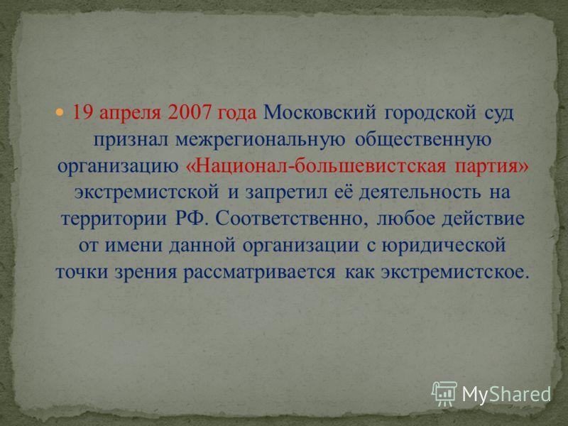 Межрегиональная общественная организация «НБП» (МОО НБП, лидер Эдуард Лимонов) осуществляет свою деятельность в РФ с 2000 г., в Костромской области – с 2002 г. За время существования региональной ячейки её активисты неоднократно привлекались к админи