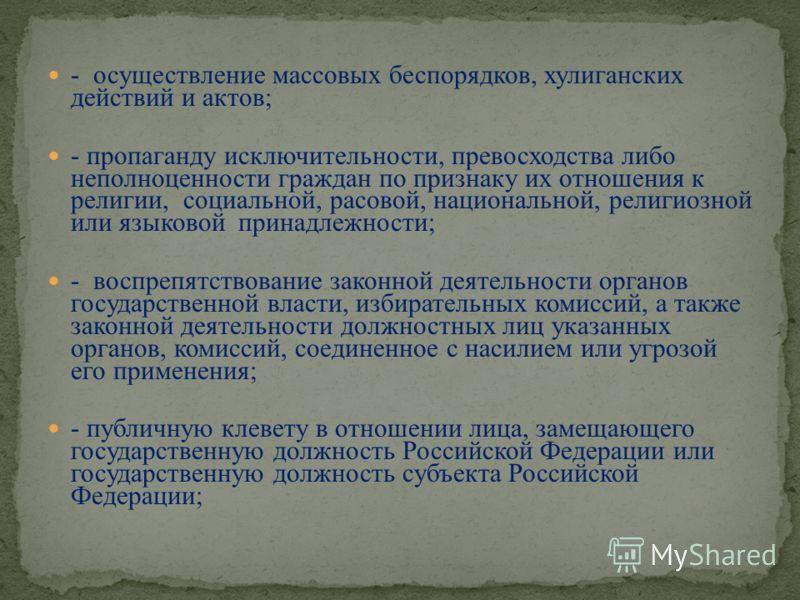 - насильственное изменение основ конституционного строя и нарушение целостности Российской Федерации; - подрыв безопасности Российской Федерации; - захват или присвоение властных полномочий; - создание незаконных вооруженных формирований; - осуществл