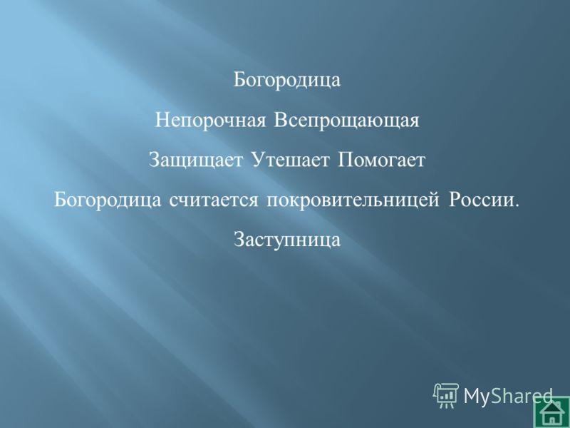 Богородица Непорочная Всепрощающая Защищает Утешает Помогает Богородица считается покровительницей России. Заступница