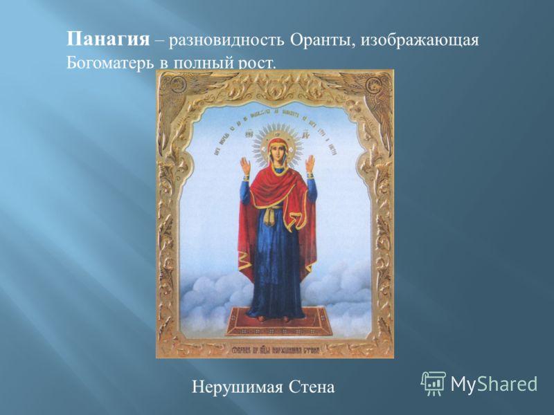икона панагия: