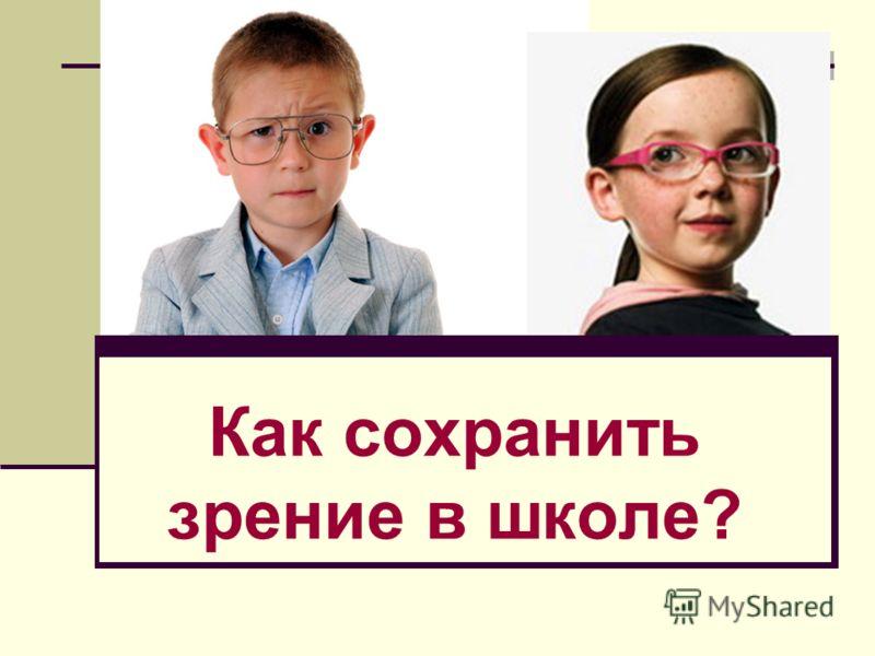 Как сохранить зрение в школе?