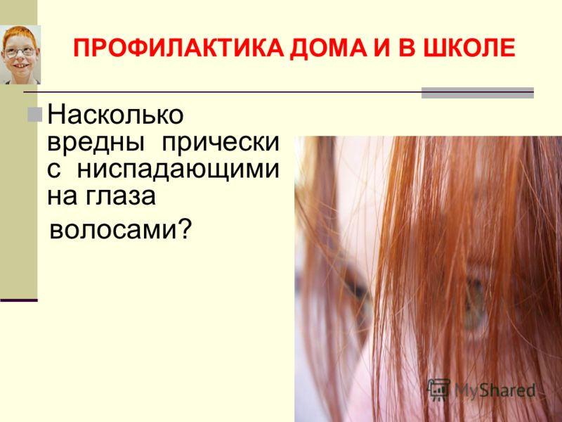 Насколько вредны прически с ниспадающими на глаза волосами?