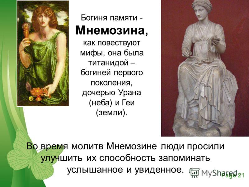 Free Powerpoint TemplatesPage 21 Во время молитв Мнемозине люди просили улучшить их способность запоминать услышанное и увиденное. Богиня памяти - Мнемозина, как повествуют мифы, она была титанидой – богиней первого поколения, дочерью Урана (неба) и