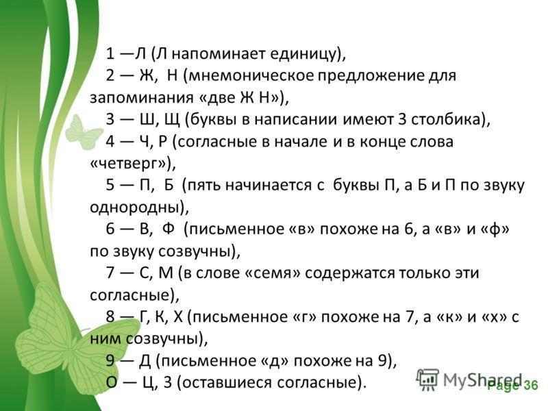 Free Powerpoint TemplatesPage 36 1 Л (Л напоминает единицу), 2 Ж, Н (мнемоническое предложение для запоминания «две Ж Н»), 3 Ш, Щ (буквы в написании имеют 3 столбика), 4 Ч, Р (согласные в начале и в конце слова «четверг»), 5 П, Б (пять начинается с б