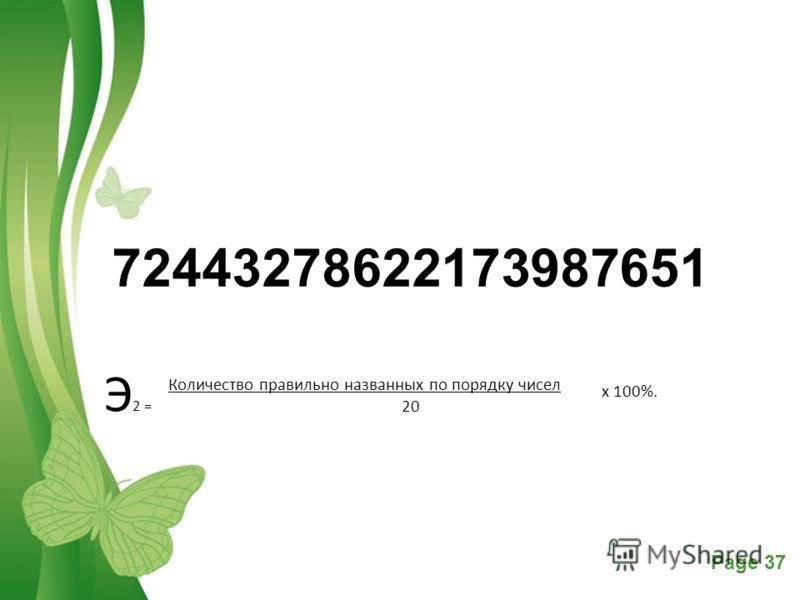 Free Powerpoint TemplatesPage 37 72443278622173987651 Э 2 = Количество правильно названных по порядку чисел 20 х 100%.