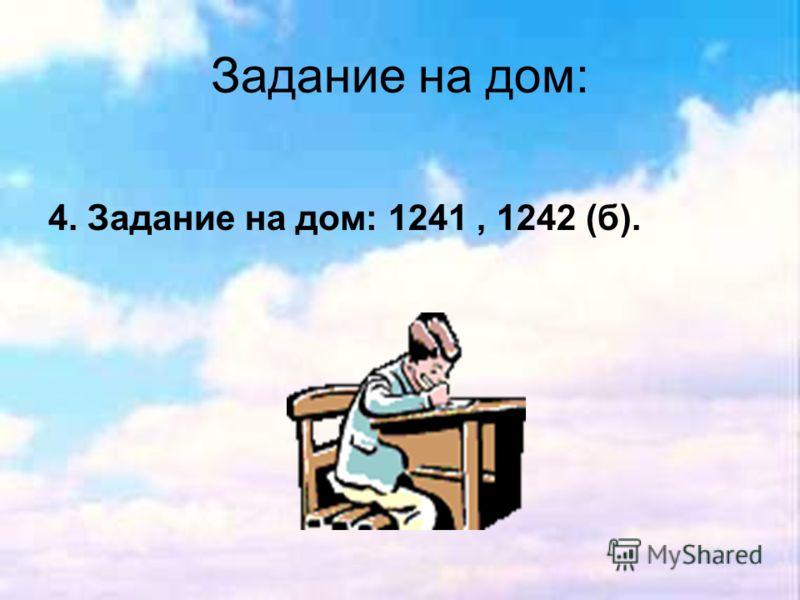 Задание на дом: 4. Задание на дом: 1241, 1242 (б).