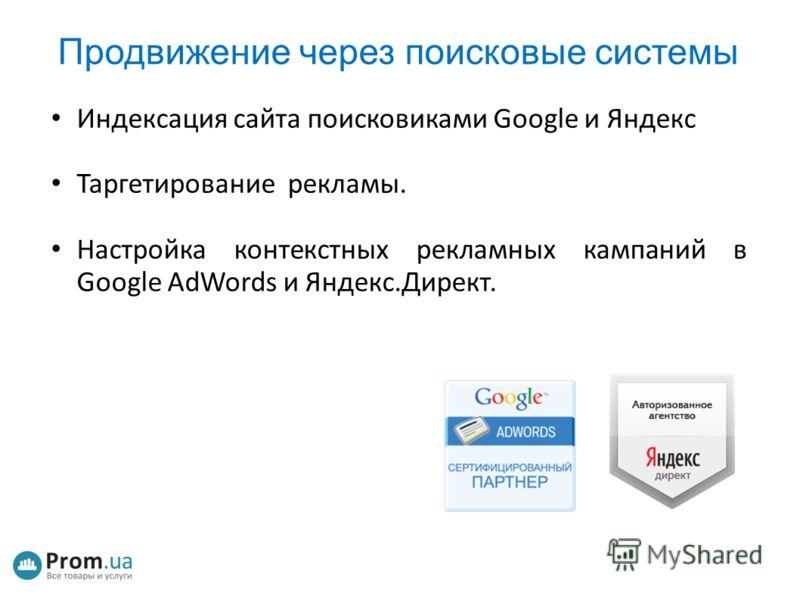 Продвижение через поисковые системы Индексация сайта поисковиками Google и Яндекс Таргетирование рекламы. Настройка контекстных рекламных кампаний в Google AdWords и Яндекс.Директ.