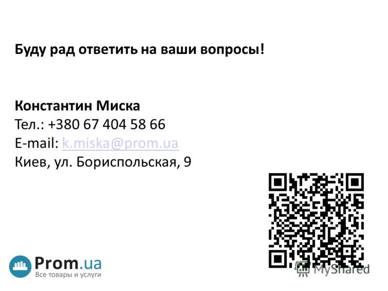 Буду рад ответить на ваши вопросы! Константин Миска Тел.: +380 67 404 58 66 E-mail: k.miska@prom.uak.miska@prom.ua Киев, ул. Бориспольская, 9
