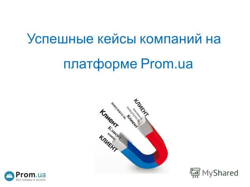 Успешные кейсы компаний на платформе Prom.ua