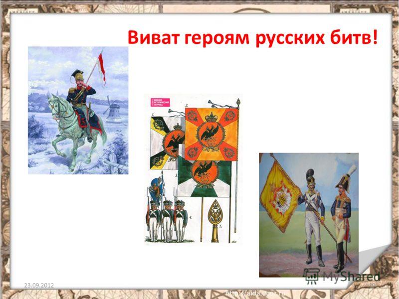 Виват героям русских битв! 23.09.201210