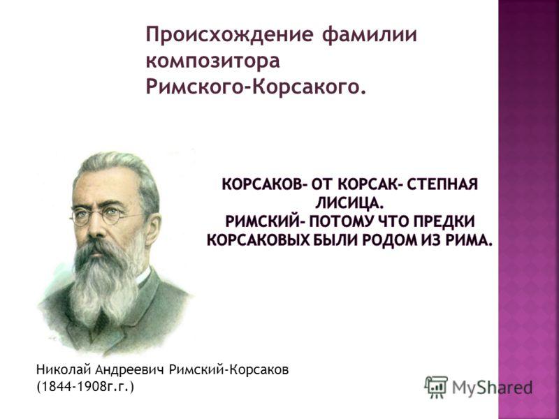 Николай Андреевич Римский-Корсаков (1844-1908г.г.) Происхождение фамилии композитора Римского-Корсакого.