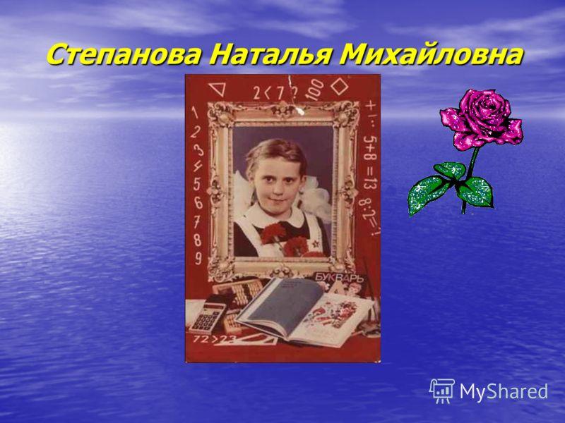 Степанова Наталья Михайловна