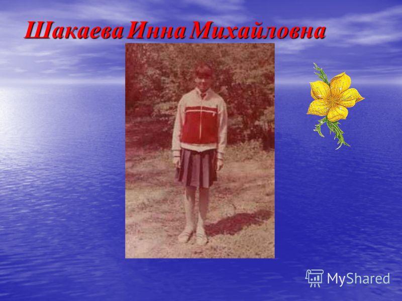 Шакаева Инна Михайловна