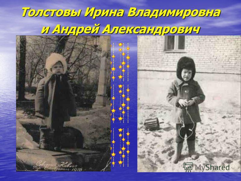 Толстовы Ирина Владимировна и Андрей Александрович