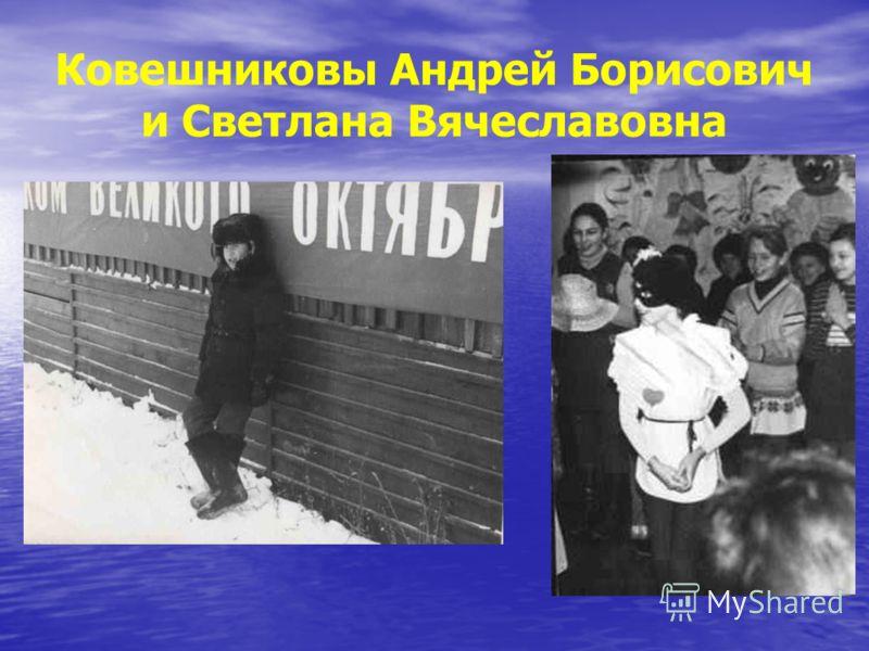 Ковешниковы Андрей Борисович и Светлана Вячеславовна