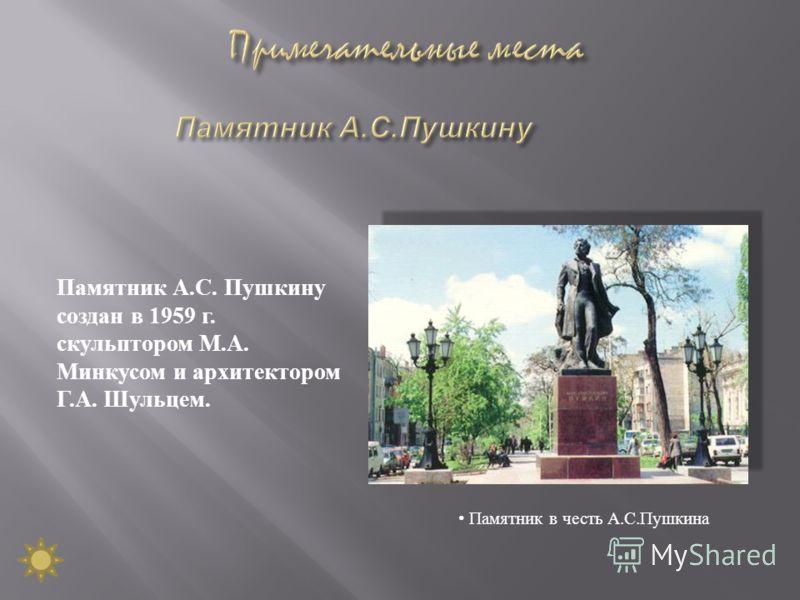 Памятник А. С. Пушкину создан в 1959 г. скульптором М. А. Минкусом и архитектором Г. А. Шульцем. Памятник в честь А. С. Пушкина