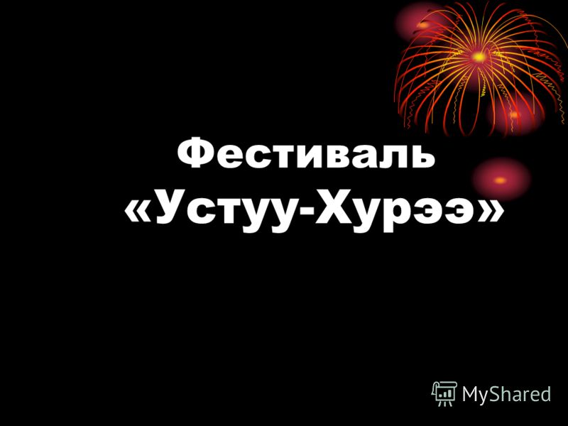 Фестиваль «Устуу-Хурээ»