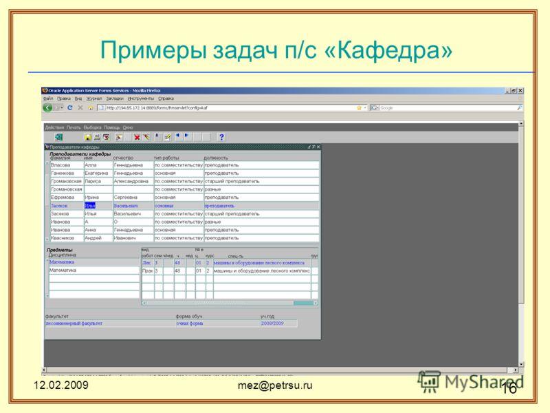 12.02.2009mez@petrsu.ru 16 Примеры задач п/с «Кафедра»